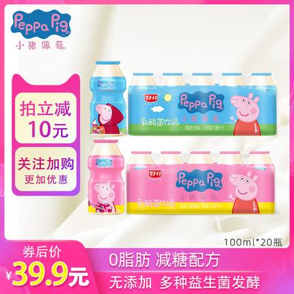 《网红达人》小猪佩奇乳酸菌营养酸奶