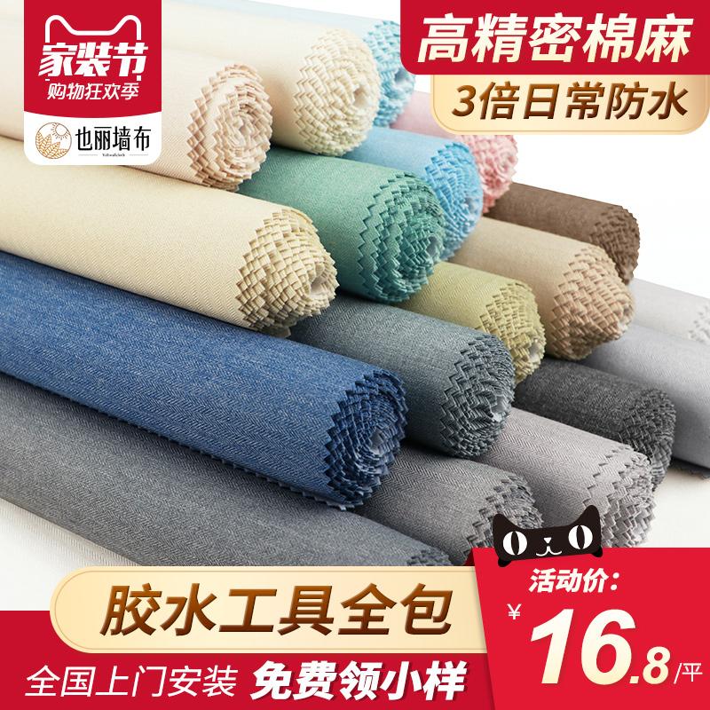 纯色棉麻墙布无缝壁布家用现代简约客厅卧室高档壁纸电视背景墙纸