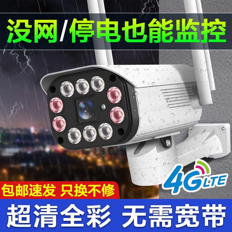 4G无线高清监控摄像头家用手机wifi远程无网络监视器室外防水套装