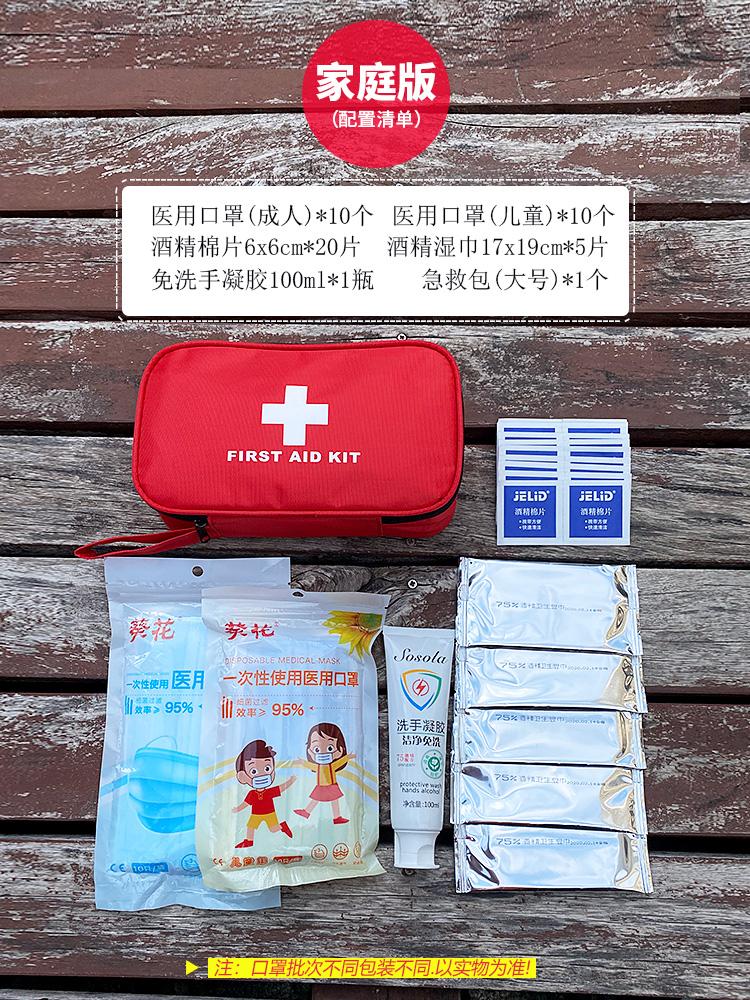 小学生开学防疫用品套装户外急救包幼儿园应急包便携小医药。