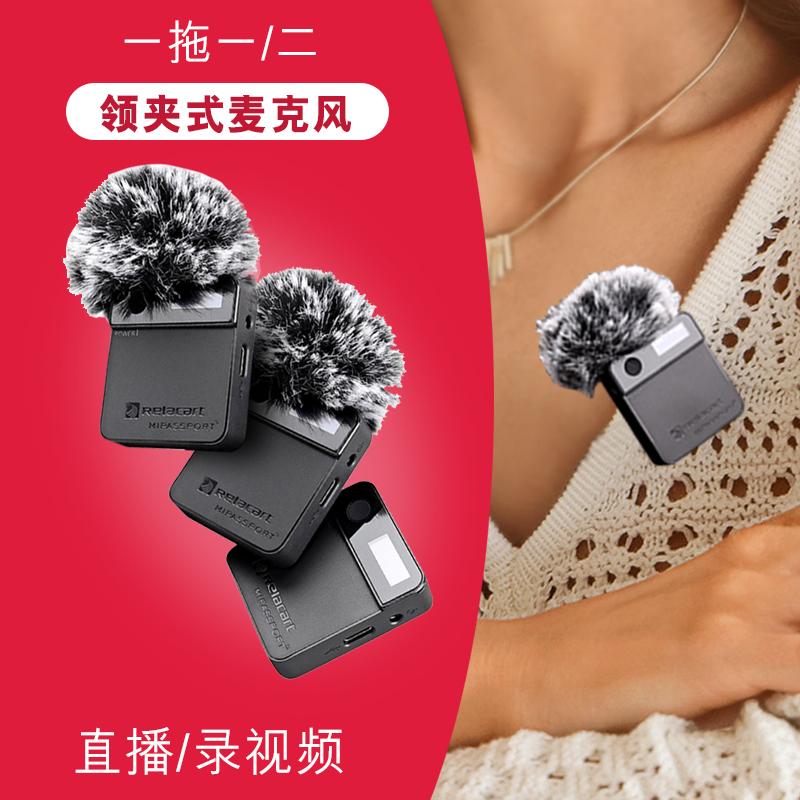 领夹式无线麦克风手机户外网红直播带货专用设备套装单反录音专业安卓迷你小蜜