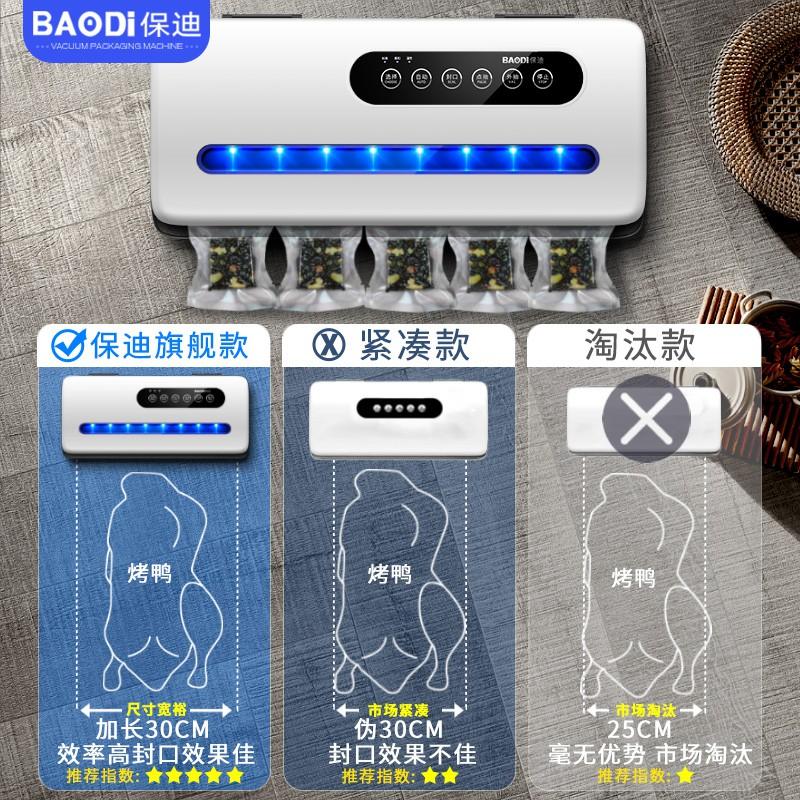 Baodi vacuum sealing machine food preservation machine vacuum machine packaging machine household plastic sealing machine vacuum pumping small commercial