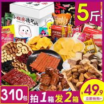 零食大礼包小吃休闲食品一箱整箱女生充饥夜宵网红辣条薯片吃货小