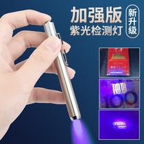 紫光不锈钢验钞灯紫外线迷你手电筒检测荧光剂检测板材防伪中华烟