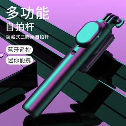 Dayleer 一体式手机自拍杆 两色可选 带<font color='red'><b>蓝牙</b></font>遥控