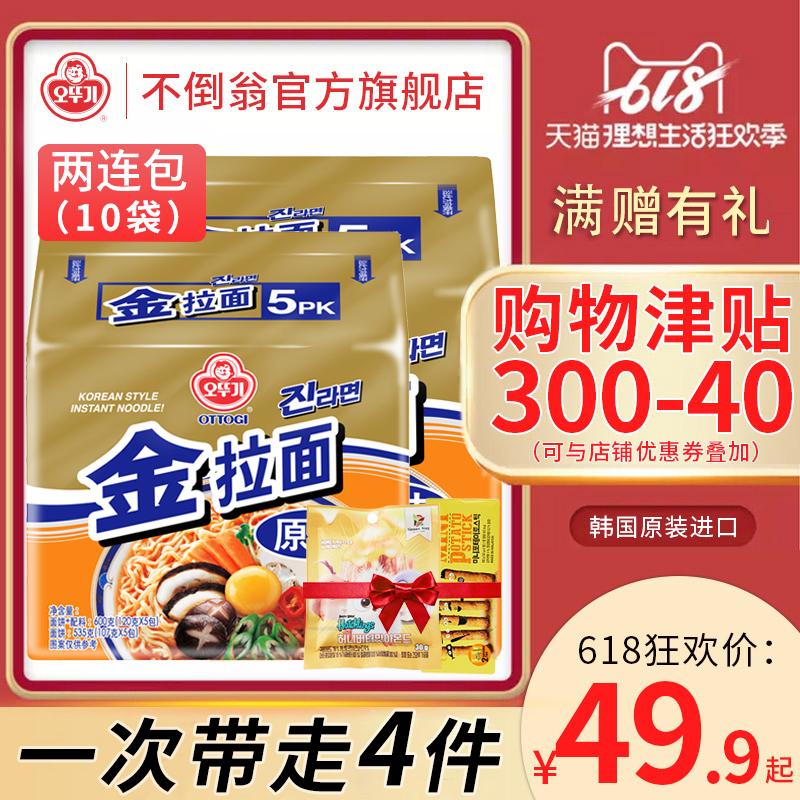 不倒翁韩国进口金拉面原味汤面中微辣方便面宿舍夜宵泡面10袋正品