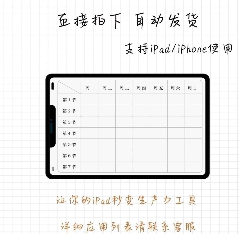 ipad有料ソフトをダウンロードしてアップルのオフィスノートを描きます。