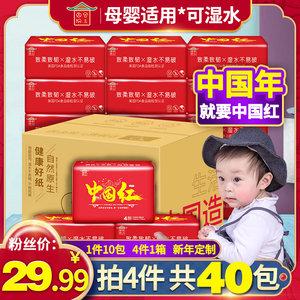四合院儿抽纸家庭实惠装原生木浆吸水卫生纸吸油批发整箱母婴适用