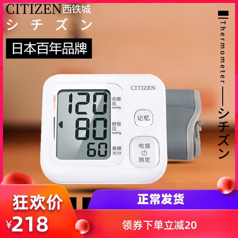 Citizen/西铁城血压测量仪医生用自动家用上臂高精度血压计中老年