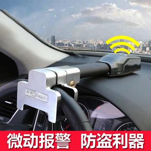 汽车方向盘锁 微震动报警锁车载防盗锁T型多功能防身车头锁具通用