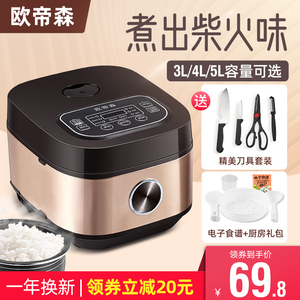欧帝森电饭煲家用智能小型电饭锅1-2-3-4人煮饭5多功能迷你全自动