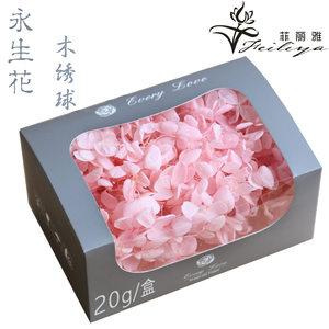 永生花中叶木绣球20g一盒装云南DIY花材紫阳花长久保鲜不褪色