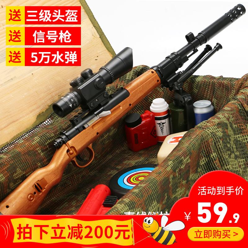 awm绝地吃鸡求生98k儿童玩具狙击抢水弹男孩真人8倍镜全套021A