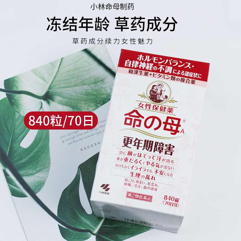 On the spot Japan Kobayashis mother of medicine to improve the conditioning of 840 female climacteric mothers