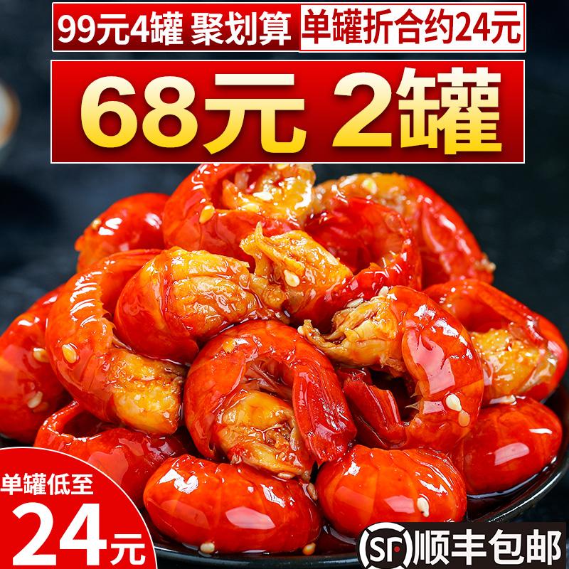 麻辣小龙虾尾海鲜熟食即食罐装罐头速食鲜活香辣虾球