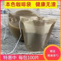 咖啡滤纸100片手冲抽线咖啡过滤袋家用圆形咖啡滤网扇形过滤纸