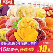 百草味零食大礼包水果干混合装一整箱芒果干果脯组合孕妇零食女生
