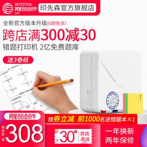 印先森M02s高清错题打印机照片手账学习学生便携迷小型无需手抄口袋便宜错题整理神器热敏蓝牙家用拍题打印机