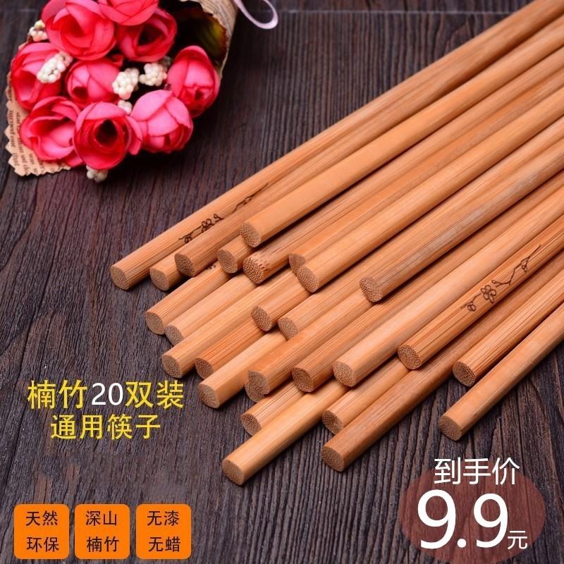 竹筷子30双家用20双中式快子家庭装10双无漆蜡实木长火锅