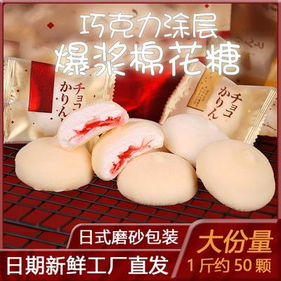 龙客爆浆奶酪脆皮巧克力网红零食糖果夹心棉花糖喜糖(代可可脂)