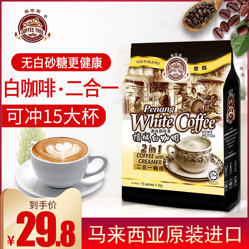 Coffee tree, Penang white coffee, imported from Malaysia, no white sugar, two in one instant coffee powder 450g