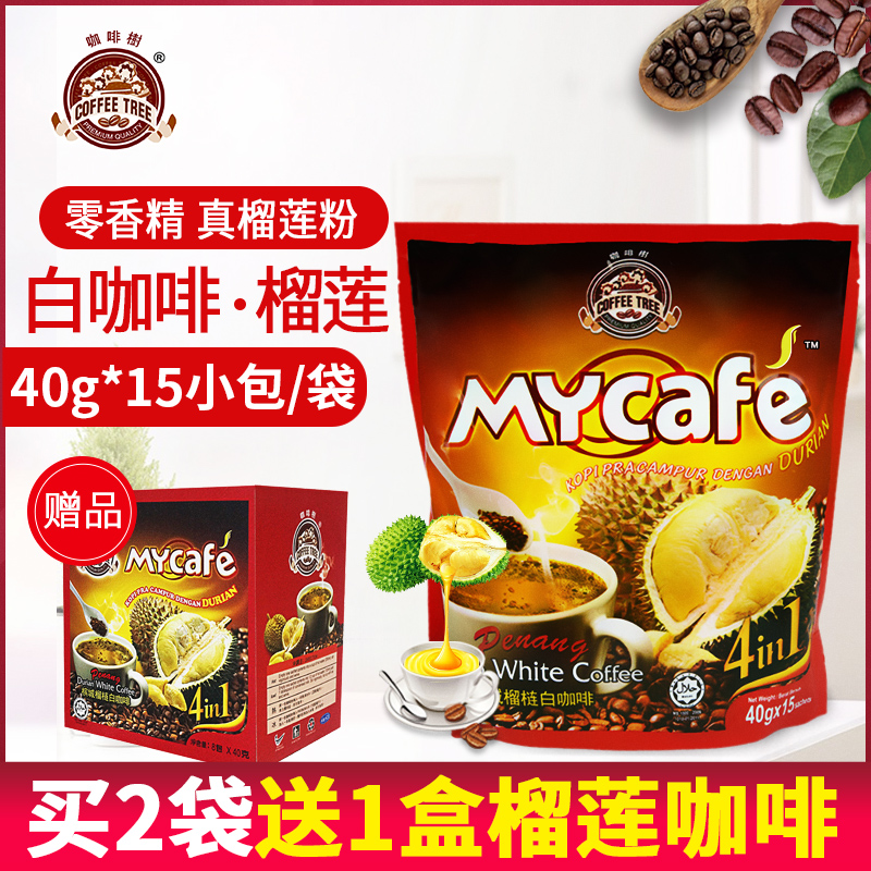 Coffee tree white coffee imported from Malaysia durian white coffee 600g bag espresso powder instant