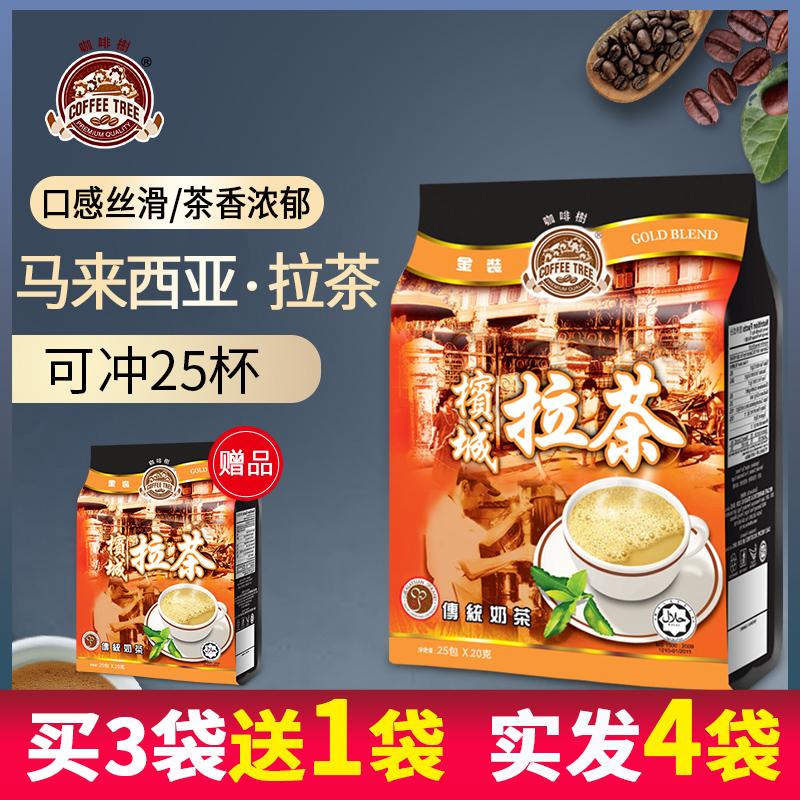 Coffee tree Malaysia import Penang coffee tree mycafe traditional Latta milk tea instant drink 500g
