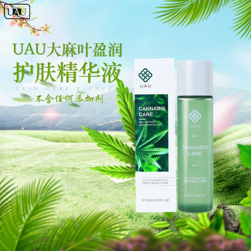 泰国UAU大麻叶盈润护肤精华水保湿控油细致紧肤祛痘淡痕美白修复
