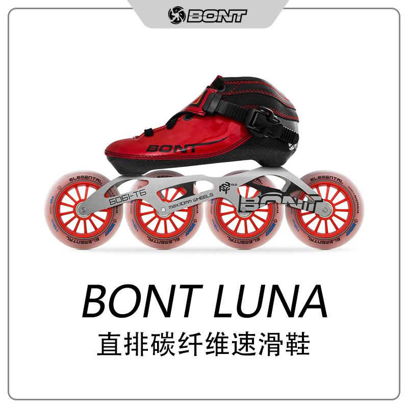 bont luna直排专业bont直排轮滑鞋