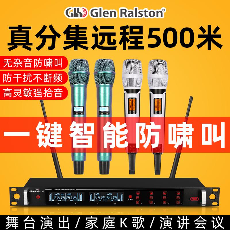 Glen ralston/格伦士顿家用唱歌无线话筒一拖二婚庆舞台专业防啸叫麦克风一拖四演出手持话筒K歌胸麦领夹头戴
