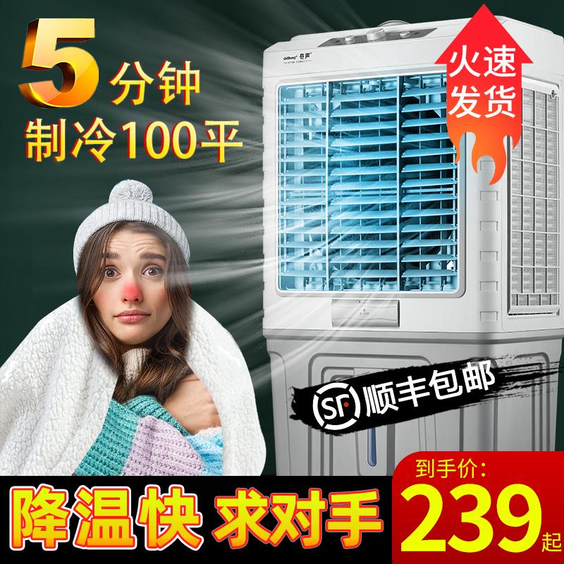 空调扇冷风机制冷小型家用加水冷商用小空调工业冷风扇超强风大型