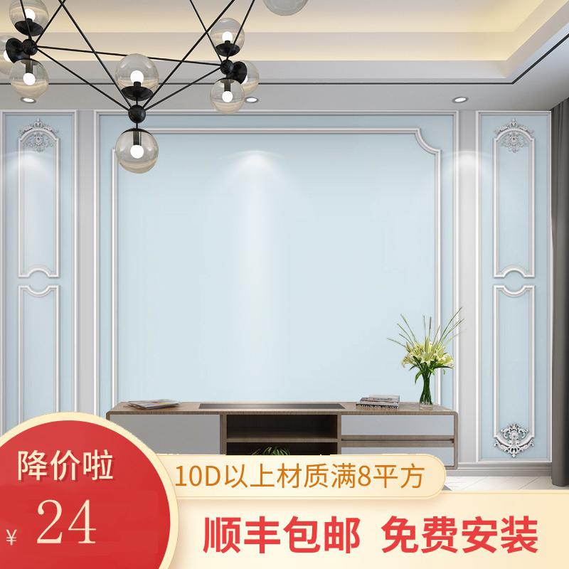 8d立体欧式蓝色方格装饰墙面壁纸客厅电视背景墙墙布沙发床头壁画