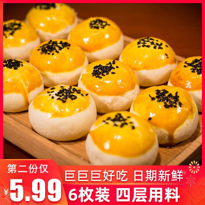 蛋黄酥雪媚娘零食小吃大礼包休闲食品面包整箱早餐糕点饼干网红