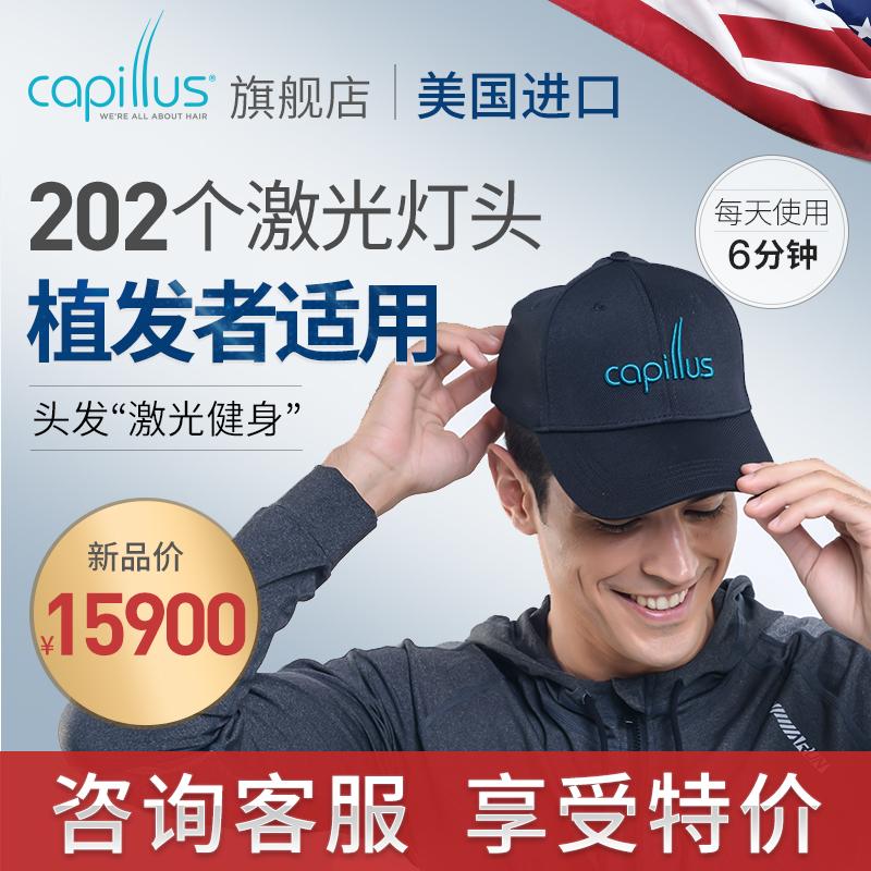 美国进口Capillus激光活发帽 生发头盔头增发仪密发202激光生发帽,可领取200元天猫优惠券