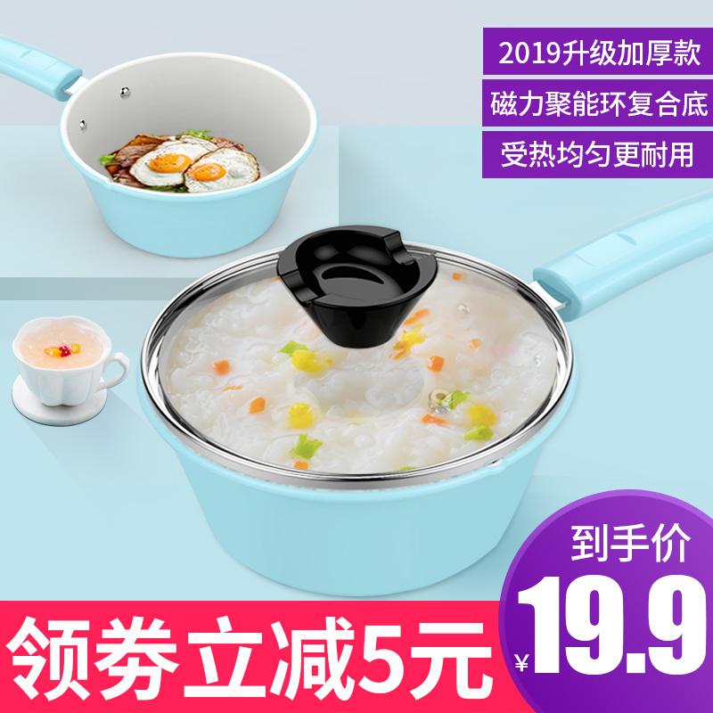 雪平锅婴儿宝宝辅食锅煎煮一体锅麦饭石不粘锅泡面汤锅儿童小奶锅,可领取15元天猫优惠券