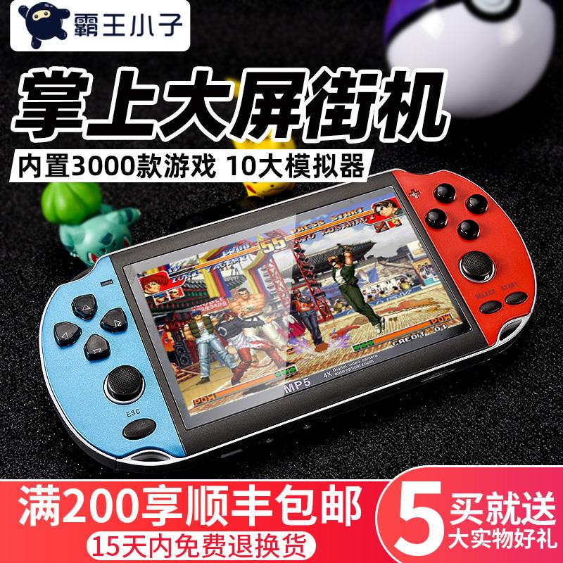 五折促销霸王小子7寸大屏PSP3000游戏机掌机怀旧FC儿童掌上复古迷你老式便携式街机可