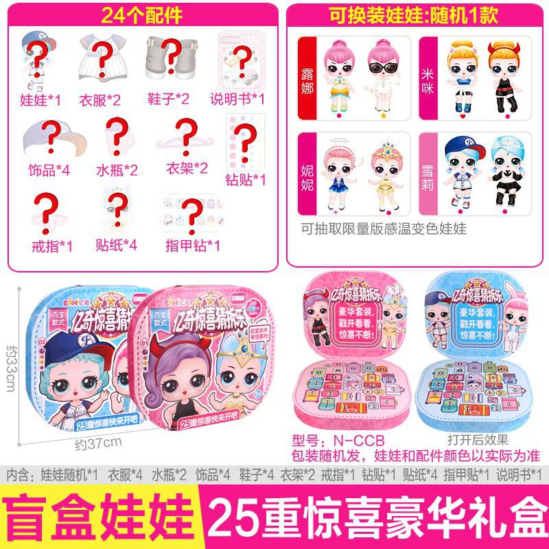 。 Surprise guess, guess, guess, cave, lucky draw box