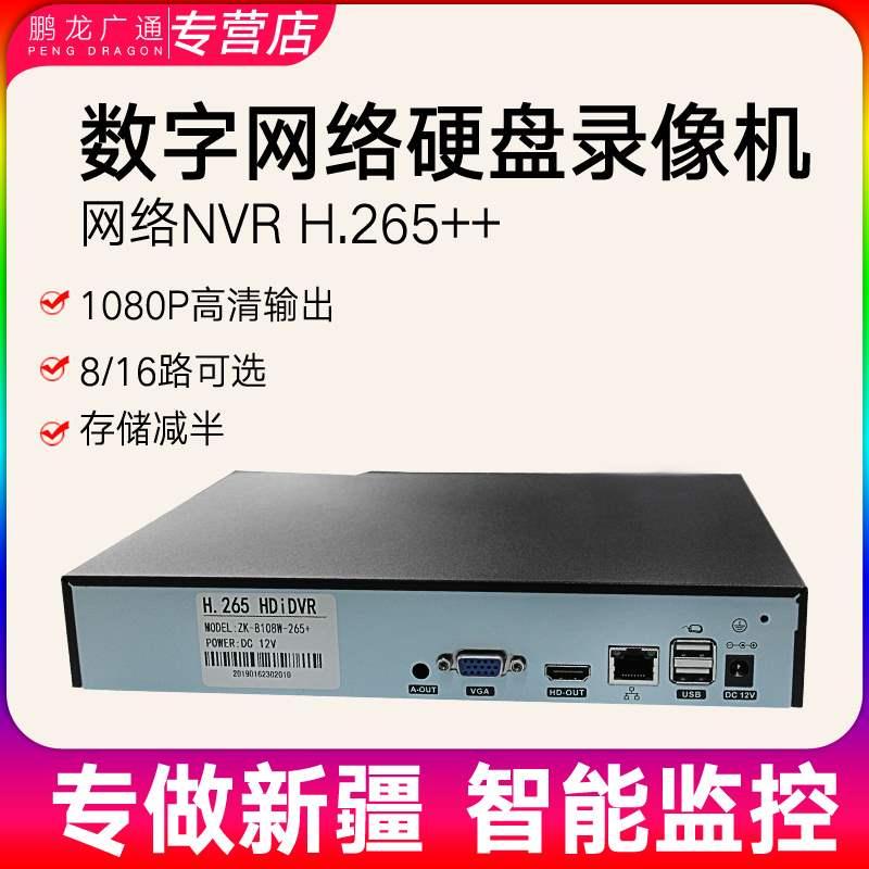高清16265新疆监控h硬盘录像机8路高清网络远程监控主机包邮