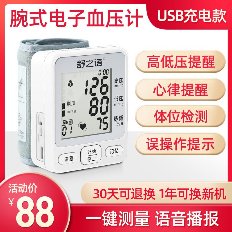 腕式电子血压测量仪医生用家用高精准全自动电子血压计官方旗舰店