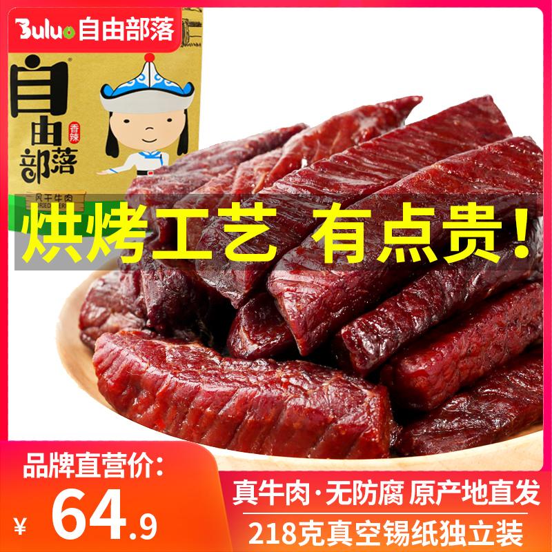 正統内モンゴル風乾燥手が牛肉を引き裂いて干して熟食します。
