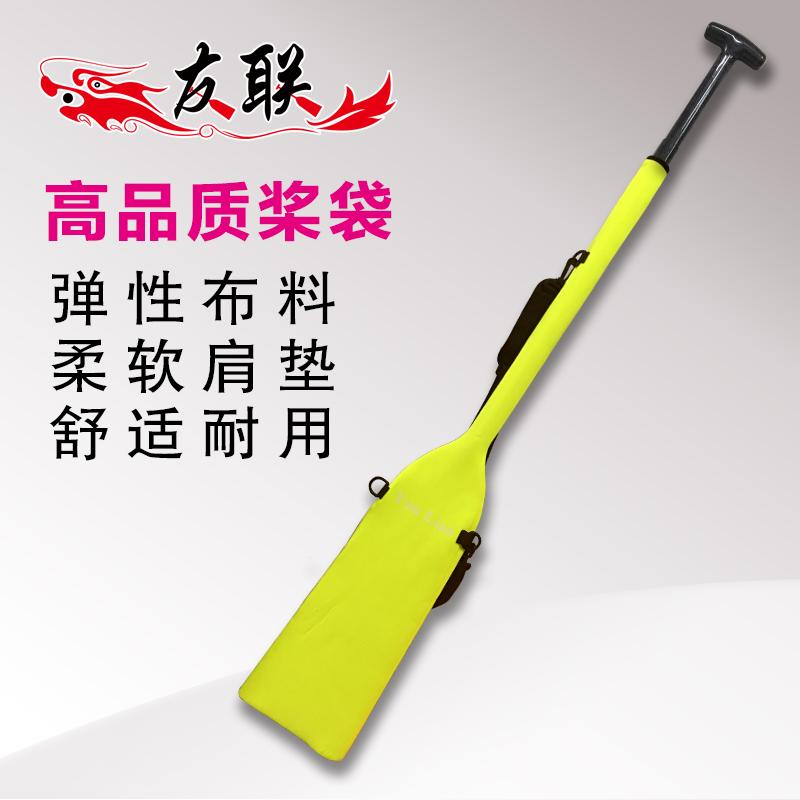 。友联龙舟速干防水桨包 桨袋 桨套 高品潜水面料