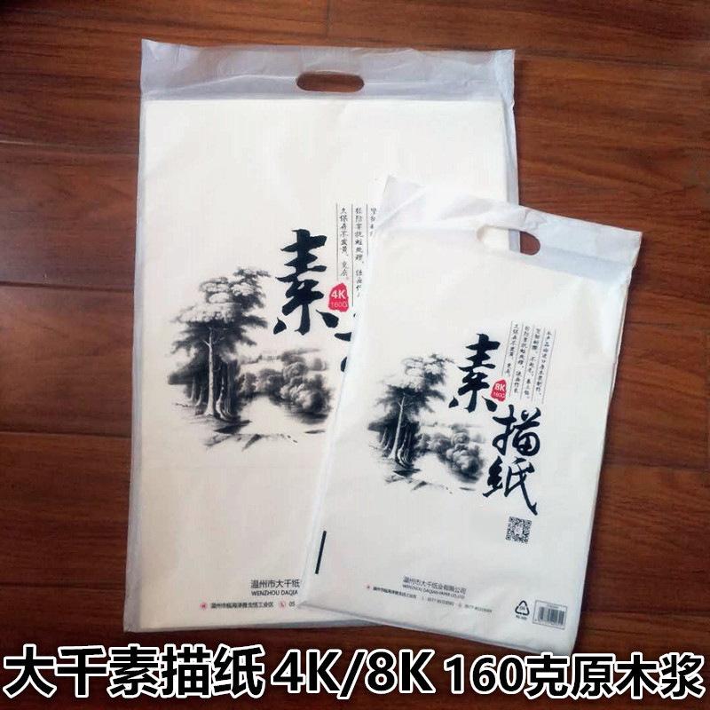 160克8K/4K水粉纸素描纸 艺术考试用纸 美术绘画纸 高档画纸