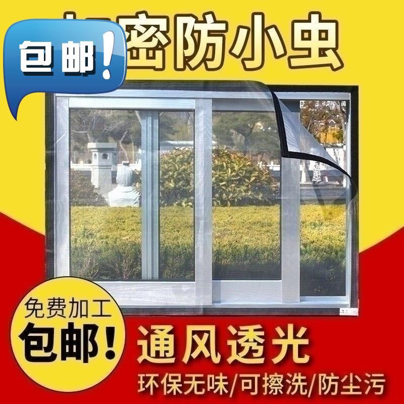 可拆卸加密型订做门框门窗帘纱窗网