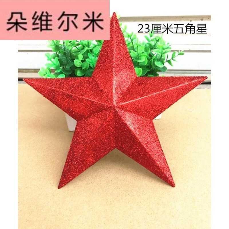 六一节日用品 舞蹈道具 金色五角星 红色五星装饰品金粉 d xy 金