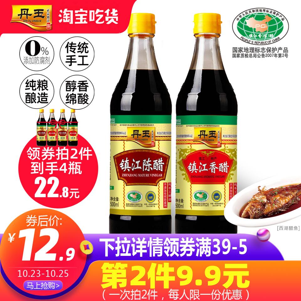 丹玉镇江香醋500ml+镇江陈醋500ml 酿造食醋点蘸凉拌螃蟹蘸料包邮