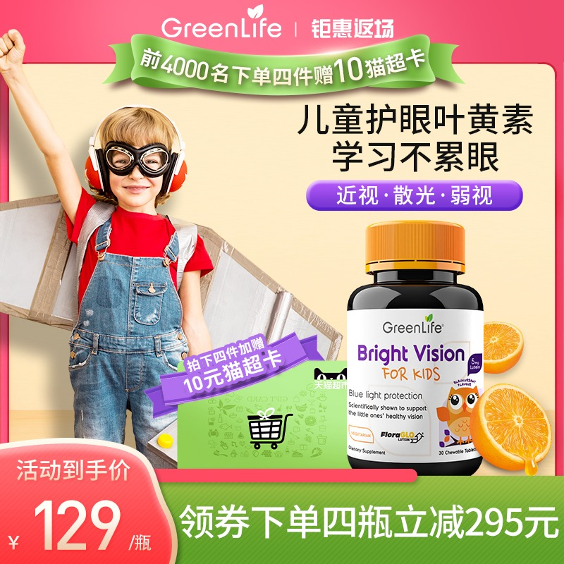 greenlife美国专利儿童护眼咀嚼片