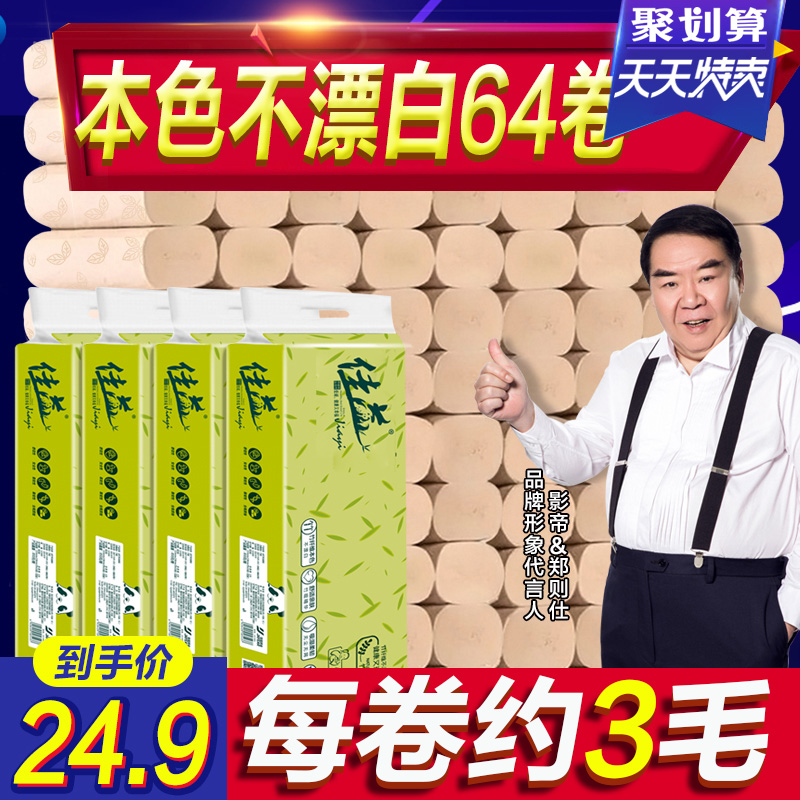 Jiayi 64 roll natural color toilet paper household practical roll toilet paper roll roll whole box batch toilet paper special price paper towel