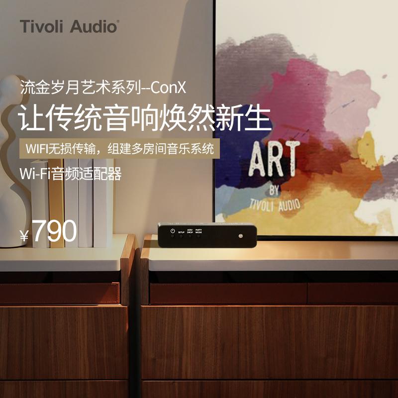 美国Tivoli Audio流金岁月收音机专用 ConX 音箱wifi连接器