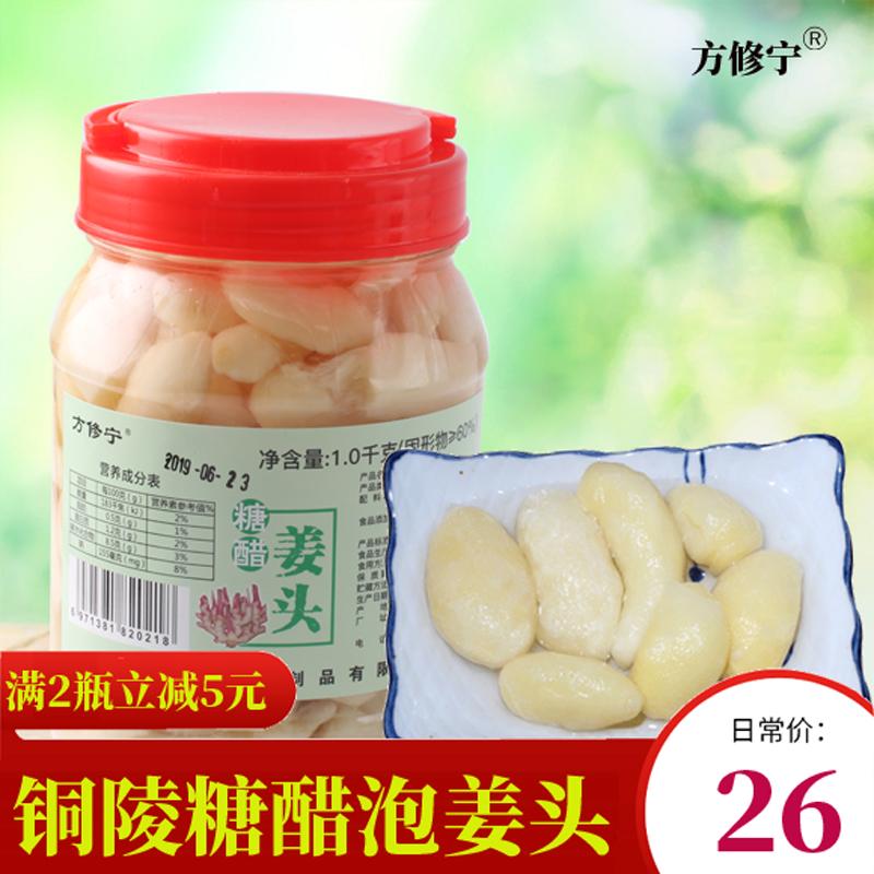 方修宁铜陵生姜1000g产地新鲜嫩姜头糖醋泡生姜腌制白姜姜芽姜片,可领取5元天猫优惠券