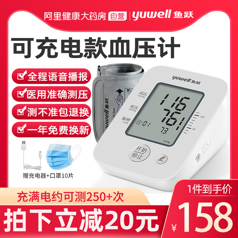 Home precision electronic sphygmomanometer doctors voice automatic hypertension meter rechargeable